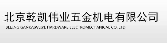 北京乾凯伟业五金机电有限公司专业防尘网厂家